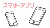 スマホ・アプリ