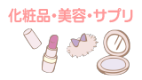 化粧品・美容・サプリ
