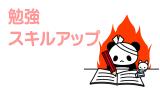 勉強・スキルアップ