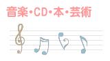 音楽・CD・本・芸術