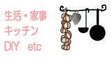 生活・家事・キッチン・DIY etc