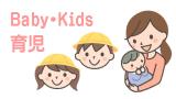 Baby・Kids・育児