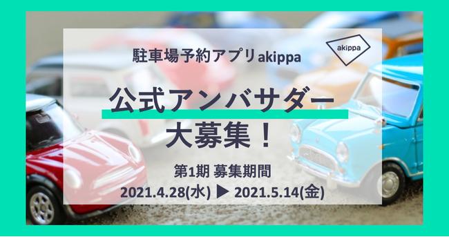 駐車場予約アプリ「akippa」公式アンバサダー募集